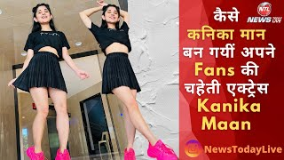 Guddan Tumse Na Ho Payega | गुड्डन तुमसे न हो पायेगा Kanika Maan से ख़ास बातचीत | News Today Live