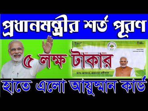 Pradhan Mantri Jan Arogya Yojana Health Card Letter | aayushmaan bharat card | PMJAY Card| in WB
