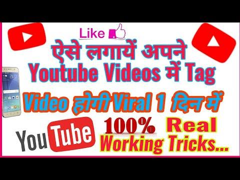 Youtube Videos pe Views kaise badhaye || How To increase views on YouTube Videos