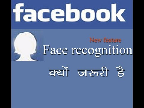 Face recognition क्यों जरूरी  है