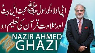 Subh E Noor | Apni Aulad Ko Mohabat Rasool (PBUH) Aur Quran Ki Taleem Do | 16 Oct 2018 | 92NewsHD