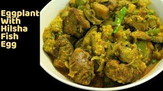 ইলিশ মাছের ডিম দিয়ে বেগুন রান্না | Eggplant Curry With Hilsha Fish Egg Recipe