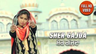 Sher Gajda (Full Song) | Ginni Mahi |  New Devotional Songs 2017 | Jeet Records