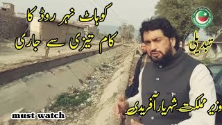 Kohat Naya Tablighi Markaz Nehar Road Agly Marhaly Mai Dakhil