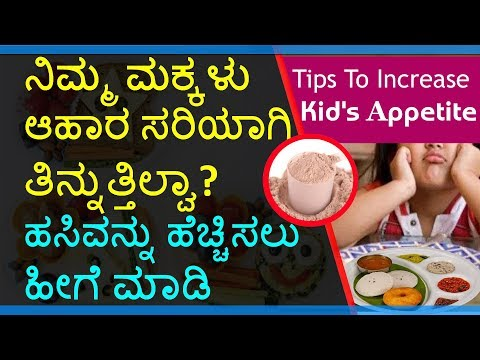 Old-Time Best Home Remedy to Increase Appetite in Children: ಮಕ್ಕಳ ಹಸಿವನ್ನು ಹೆಚ್ಚಿಸಲು ಏನು ಮಾಡಬೇಕು?
