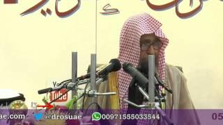 شكر النعم   لمعالي الشيخ الدكتور   صالح بن فوزان الفوزان حفظه الله