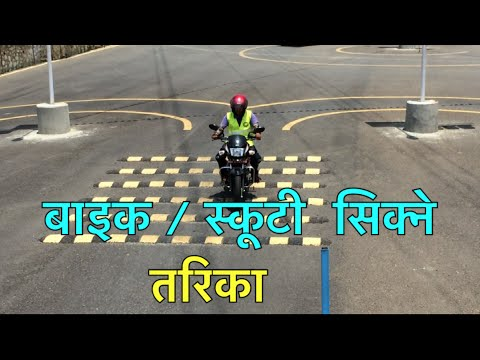 Bike / Scooty riding techniques  in Nepal ( Beginner & Experienced )