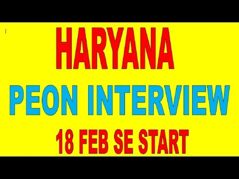 Haryana (sonipat ) interview time - Sonipat Court Peon Job interview date - KTDT
