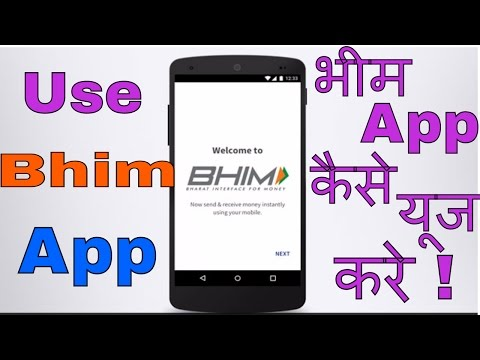 How to Use Bhim App   Scan QR code and do Transactions   Launched by PM Narendra Modi Ji