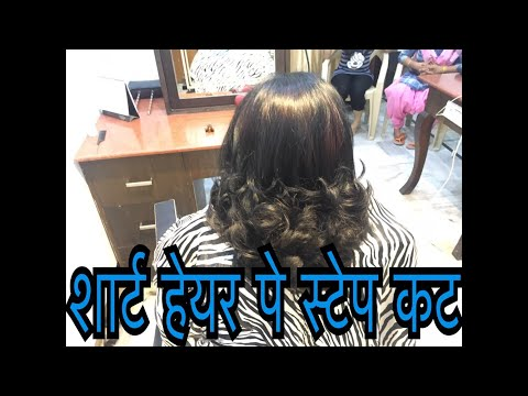 Step Hair Cut On Short Hair Tutorial In Hindi