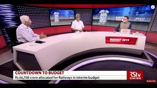 Download Budget for New India: Boost to Infrastructure Video