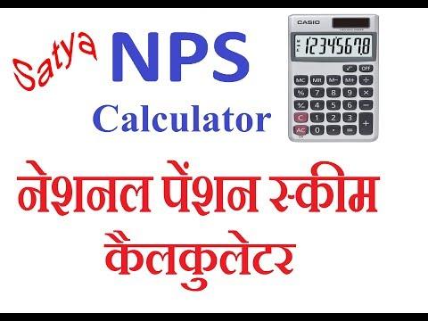 नेशनल पेंशन स्कीम कैलकुलेटर, Calculator for National Pension Scheme (NPS)
