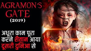 Agramon's Gate (2019) Explained In Hindi | Agramon's Gate Movie In HIndi | Movies Hidden Explanation