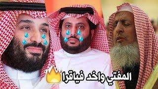 عاجل المفتي العام السعودي يؤدب وزير الترفيه والدب الداشر واضح انه فاق