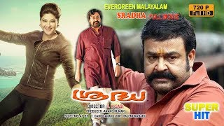 Sradha Mohanlal Movies | Malayalam Full Movie | Mohanlal | Malayalam Latest Upload 2017