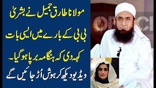 Maulana Tariq jameel statement about Bushra bibi imran khan