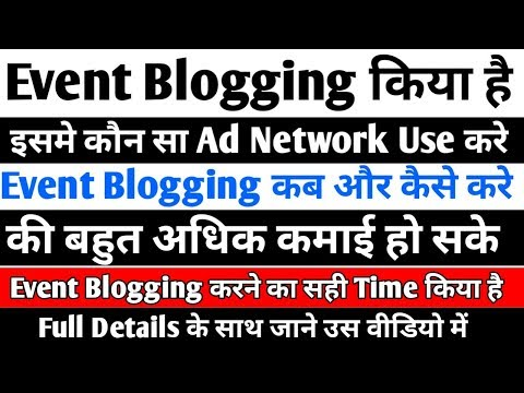What is event blogging and How to earn money in Hindi | How to make 1000$ from Event Blogging  2018