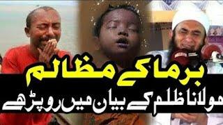 Latest Emotional Bayan by Maulana Tariq Jameel about Burma Muslim   Stop killing on burma