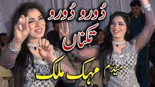 Rimal Ali New Dance | Sangtan Muka Ke | Vicky Babu