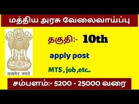 மத்திய அரசு வேலைவாய்ப்பு    தகுதி:- 10th pass    salary 20,200    apply now....