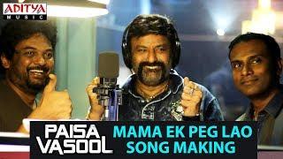 Mama Ek Peg Lao Song Making   Paisa Vasool   Balakrishna, Shriya   Puri Jagannadh   Anup Rubens