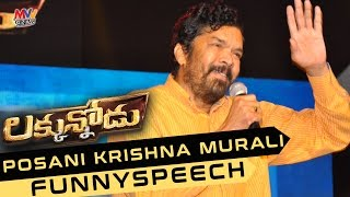 Posani Krishna Murali Funny Speech At Luckunnodu Audio Launch
