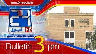 News Headlines | 3:00 PM  | 19 June 2018 | 24 News HD