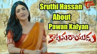 Katamarayudu    Sruthi Hassan About Pawan Kalyan    #Katamarayudu