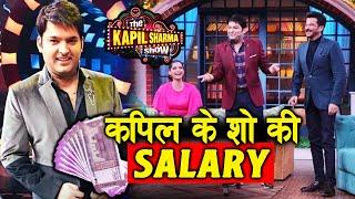 The Kapils Sharma Show के लिए Kapil को मिलती है इतनी Salary