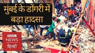 Mumbai Building Collapse: मलबे में दबे हैं कई लोग (BBC Hindi)