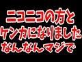 覇権争いの鍔迫り合い niconico VS youtube 【概要欄に参加者一覧あります】
