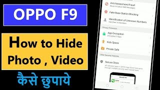 How to Open Private Safe in Oppo Mobile | Unlock File Safe