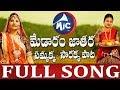 Download Medaram Jathara || Sammakka Sarakka || Full HD Song || Mangli || Mictv || In Mp4 3Gp Full HD Video
