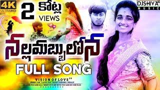 Nalla Mabbullona | Full Video Song | 4K HD | Lucky Hema NavaSandeep | Love Failure | Djshiva Vangoor