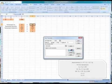 Επίλυση, με απλό τρόπο Προβλήματος Μαθηματικού Προγραμματισμού με τον Solver του MS-Excel