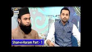 Shan-e-Haram Hajj Special Transmission Part - 01 Topic :