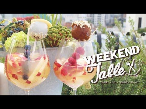 記念日みたいな即席サングリア - SPARKLING APPLE SANGRIA -【WEEKEND TABLE】