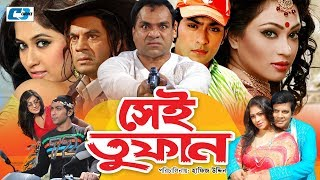 Sei Tufan   সেই তুফান   Bangla Full Movie   Ilias kanchan   Popy   Aman   Kaya   Misha Sawdagor