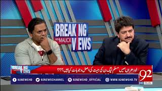 The Reason Why PTI Lost Lodhran By-Election - 17 February 2018 - 92NewsHDPlus