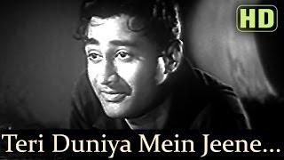 Teri Duniya Mein Jeene - Dev Anand - Kalpana Kartik - House No. 44 - Bollywood Songs - S.D. Burman