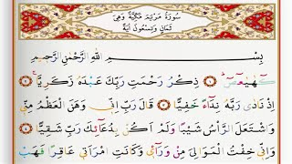 surah on page 305-312 - Maryam - coloured - transliteration Al Quran -