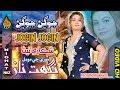 Jogin Jogin - Nighat Naz - Album 7 - HD Video