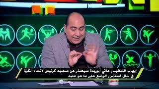 #x202b;إيهاب الخطيب : مكالمة بين هانى أبو ريدة والخطيب بخصوص حضور رئيس الزمالك لإجتماع الاتحاد#x202c;lrm;