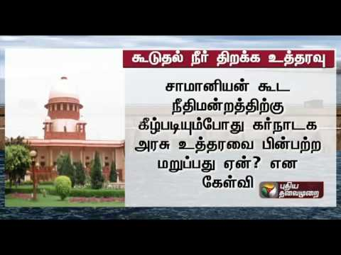Cauvery issue: TN to get additional 3 tmc water following SC order