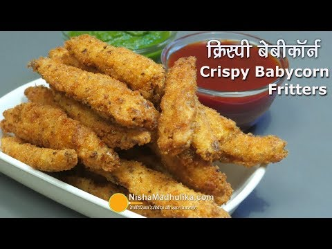 Crispy baby corn । क्रिस्पी बेबीकॉर्न । Spicy Crispy Babycorn Fritters