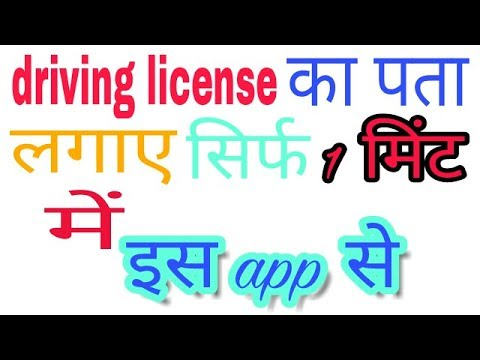 Driving license ki information पता करे सिर्फ 1 मिंट में
