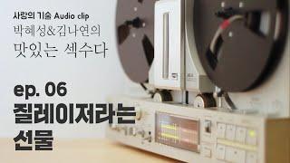 박혜성&김나연의 [맛있는 섹수다 6화]/질레이저라는 선물