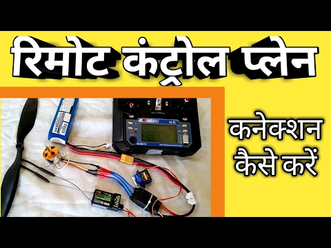 RC Plane Electronics & Connections for Beginners (Hindi)