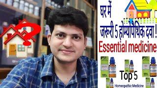 Top 5 Homeopathic Medicine ? घर में जरूरी 5 होम्योपैथिक दवाएं ? Must Watch |