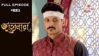 Amloki | Full Episode - 210 | Aishwarya Roy, Antara | Zee Bangla